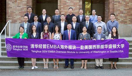 清华EMBA学生顺利完成西雅图课程学习