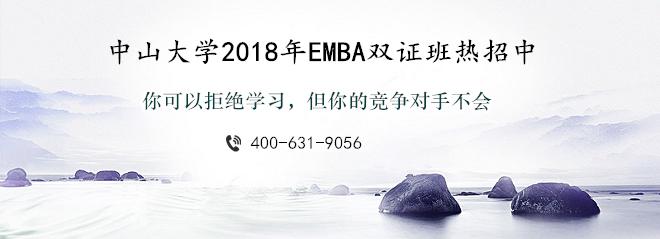 中大EMBA