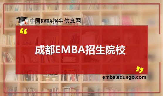 2018成都EMBA招生院校有哪些?