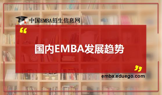 国内EMBA发展趋势预测