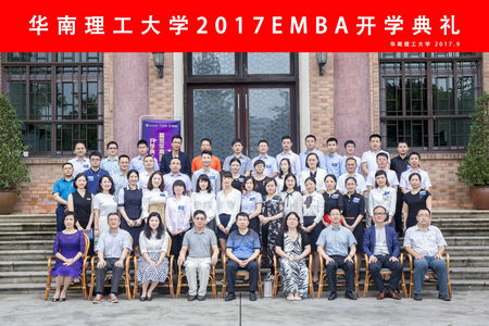 华南理工大学EMBA,EMBA