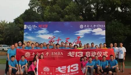 中南大学EMBA