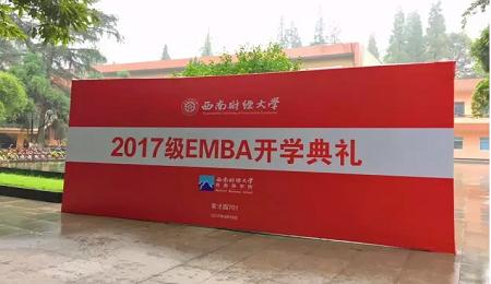 西南财经大学EMBA开学典礼g