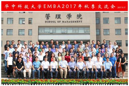 华中科技大学EMBA,EMBA