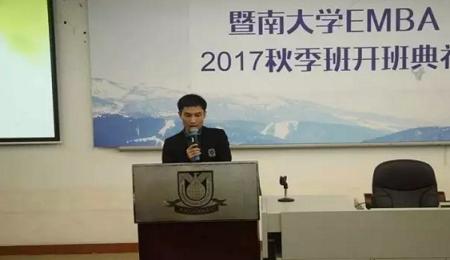 暨南大学2017EMBA秋季班开班典礼