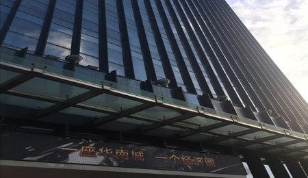 北大汇丰EMBA师生走进华南城集团