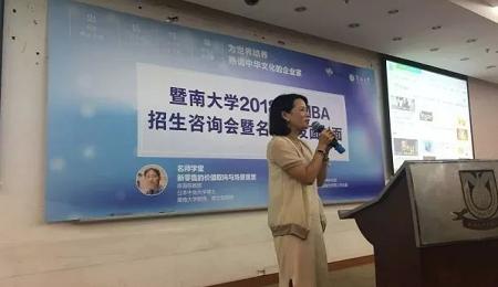 暨南大学EMBA2018招生咨询会活动圆满结束
