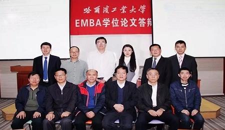 2017年9月哈工大EMBA学位论文答辩顺利举行