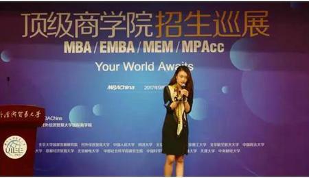 同济大学EMBA参加顶级商学院招生巡展