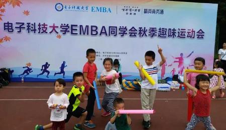 电子科技大学EMBA运动会
