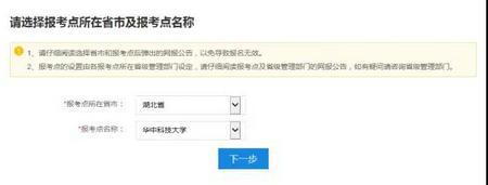 华中科技大学EMBA网报指南