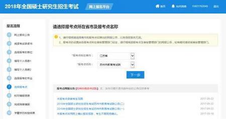 华东理工大学EMBA联考网上报名