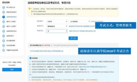 长江商学院EMBA统考报考指南