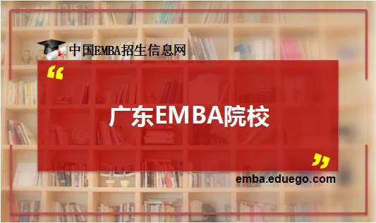 广东EMBA院校