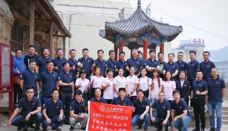 人大EMBA1607班(深圳)延安移动课堂