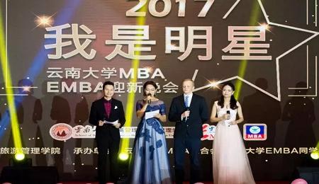 云南大学EMBA迎新晚会