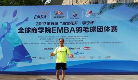 北大汇丰EMBA