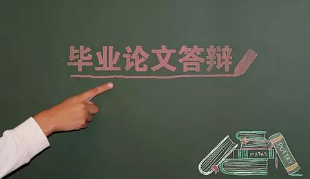 华中科技大学EMBA论文答辩