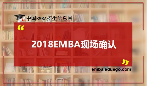 2018年EMBA现场确认四大常见问题汇总