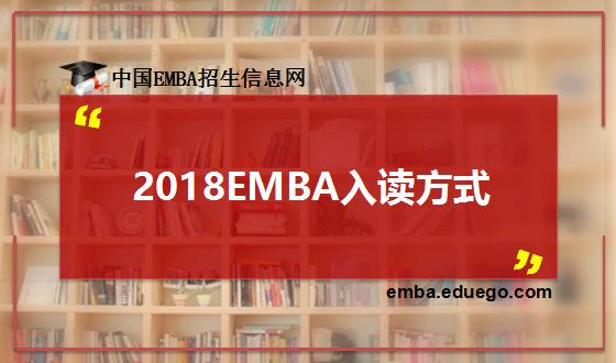 2018年报考EMBA入读方式有哪几种?