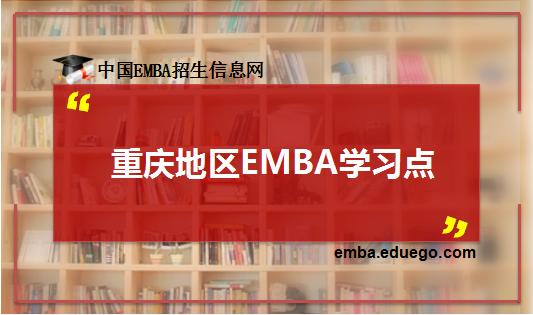 重庆地区EMBA学习点