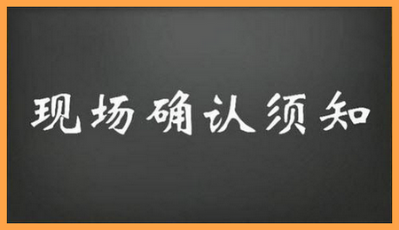 上海交通大学EMBA现场确认