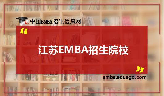 江苏EMBA招生院校
