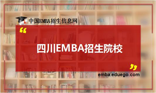 四川EMBA招生院校