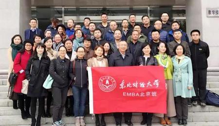 东北财经大学EMBA