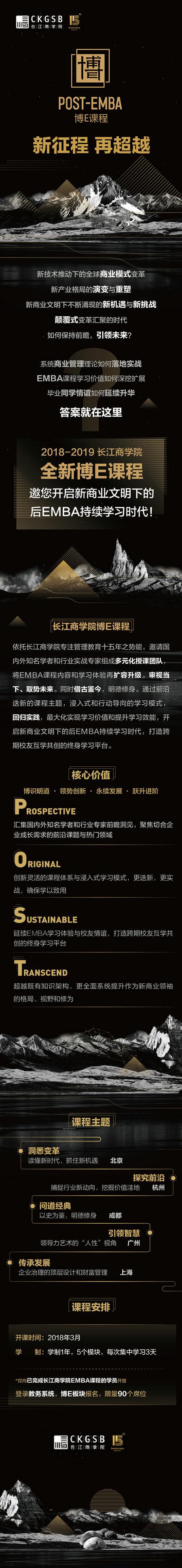 长江商学院EMBA博E课程