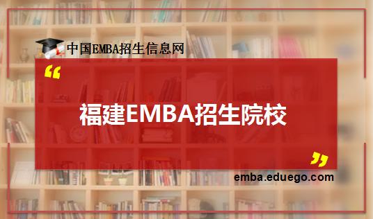 福建EMBA招生院校