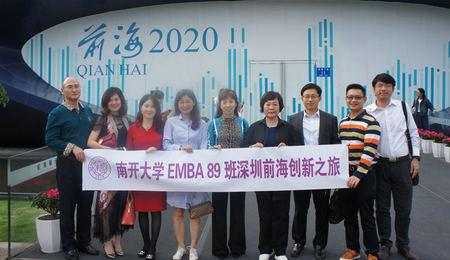南开大学EMBA