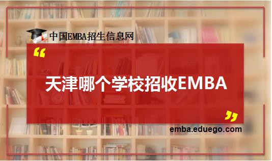 天津哪个学校招收EMBA