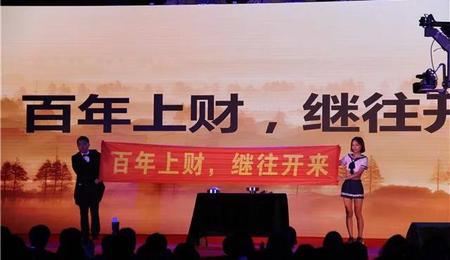 上海财经大学商学院百年校庆庆典晚会