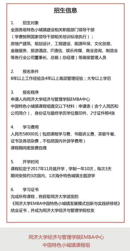 同济大学EMBA招生
