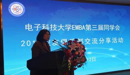 电子科技大学EMBA