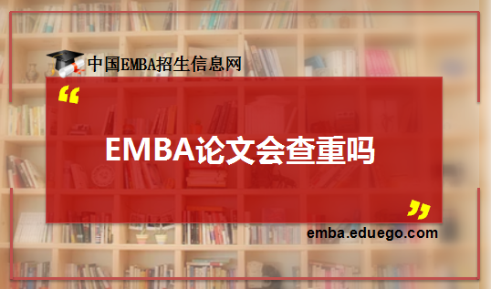 EMBA论文