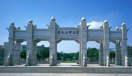 中山大学EMBA