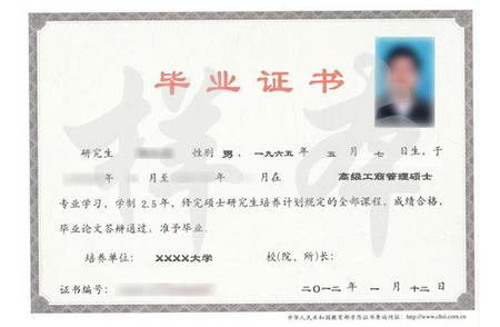 清华五道口EMBA毕业证书样本