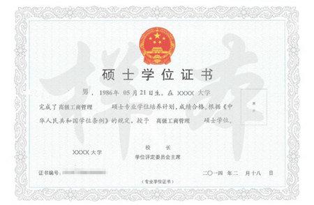 清华五道口EMBA学位证书样本