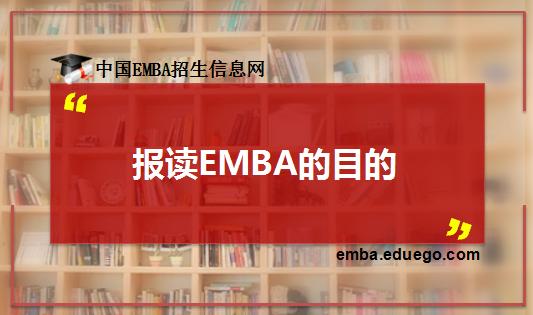 那么多人读EMBA都有什么目的?