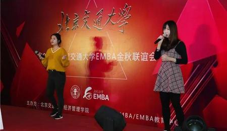 北京交通大学EMBA