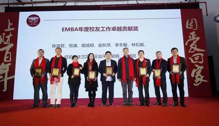 上海财经大学EMBA校友会