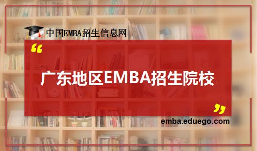 广东地区EMBA招生院校