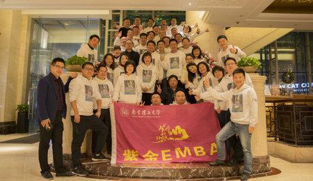 南京理工大学EMBA移动课堂