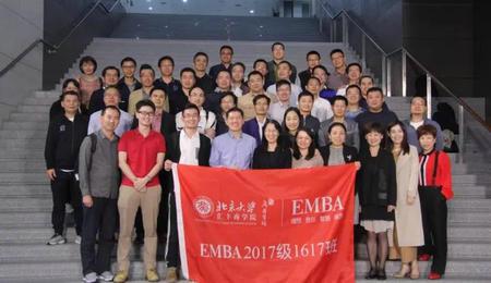 北大汇丰商学院EMBA