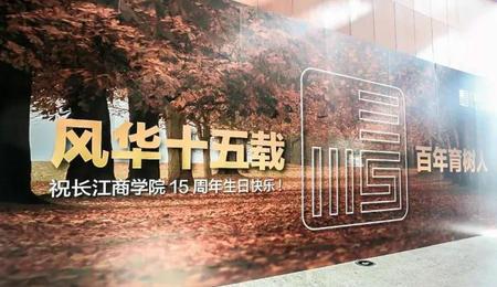 长江商学院十五周年