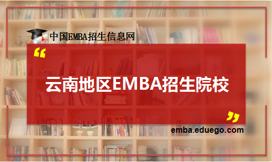 云南地区EMBA招生院校