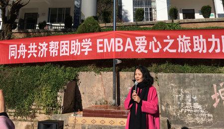 同济大学EMBA公益行