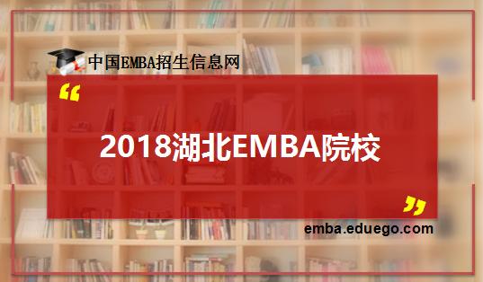 湖北EMBA招生院校